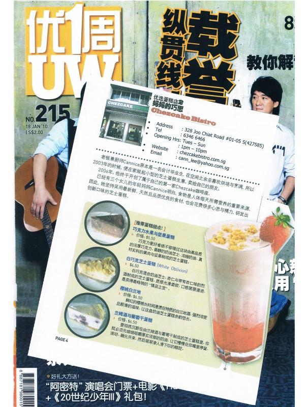 U Magazine 2010-600x800.jpeg